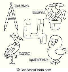 lettera alfabeto, con, russian., immagini, di, il, lettera, -, libro colorante, per, bambini