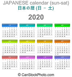 Calendario Giapponese.Lingua Giapponese Domenica Versione 2018 Calendario