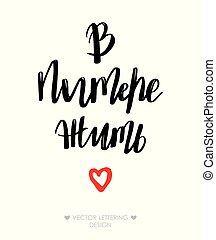 Live in Saint Petersburg. Cyrillic Vector Inscription phrase on russian.