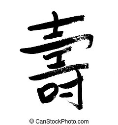Live long, traditional chinese calligraphy art isolated on...