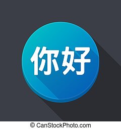 Long shadow button with  the text Hello in the Chinese language