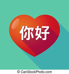 Long shadow heart with  the text Hello in the Chinese language