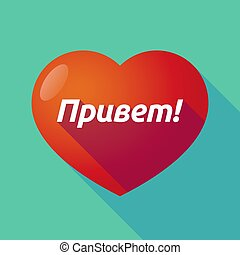 Long shadow heart with  the text Hello in the Russian language