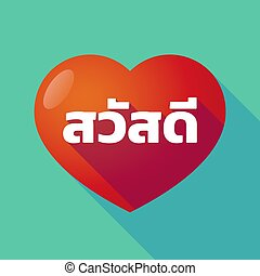 Long shadow heart with  the text Hello! in the Thai language