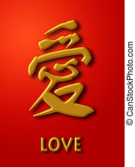 Love Chinese Calligraphy Gold on Red Background