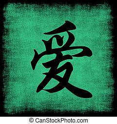 Love Chinese Calligraphy Symbol Grunge Background Set