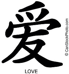 Love - Chinese character for love