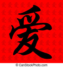love sign - chinese meaning - romance or love w background...