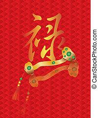 Lu Prosperity Text with Ruyi Scepter on Background - Lu ...
