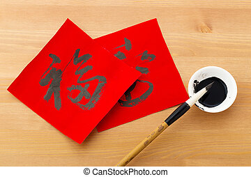 Lunar new year calligraphy, word Fuk meaning is good luck
