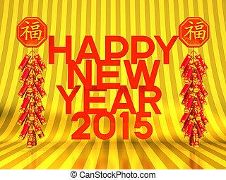 Lunar New Year's Firecrackers,2015