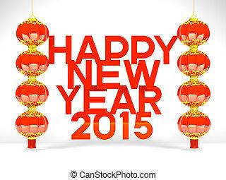 Lunar New Year's Lanterns, 2015