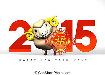 Lunar New Year's Ornament, 2015 - 3D render illustration For...
