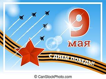 máj, 9, rus, dovolená, vítězství, day., rus, překlad, o, ta, inscription:, máj, 9., šťastný, vítězství, day., 1941-1945