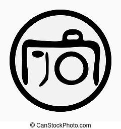 macchina fotografica, disegno