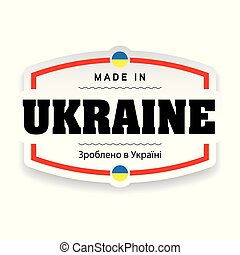 Made in Ukraine label vector