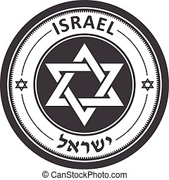 Magen David - israel round stamp with star