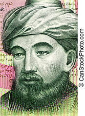 Maimonides (1135-1204) on 1 Sheqel 1986 Banknote from Israel...