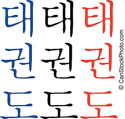 Martial arts taekwondo hierpgliph - Martial arts karate,...