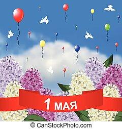May 1 congratulatory card - Vector illustrations of May 1...