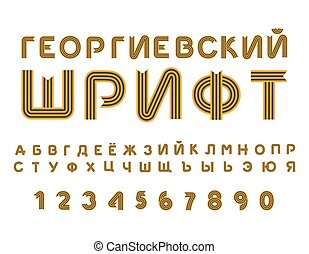 May 9 Russian Cyrillic font. Letters from St. George ribbon. ABC for day of victory in Russia. National military holiday