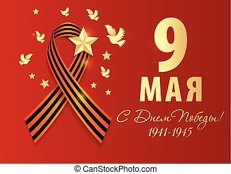 May 9 russian holiday of Victory day. Realistic ribbon of Saint George isolated on red with pigeons. Russian text in cyrillic translate may.