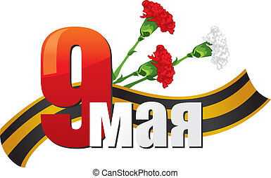 May 9 - victory Day - Congratulation on Victory Day on the...