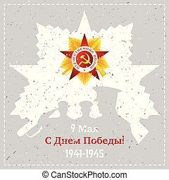 May 9 victory day russian holiday. Vintage retro greeting card with flag and soldier with old-style texture. Russian translation of the inscription May 9 Victory. Happy Victory Day. Flat Vector illustration EPS10
