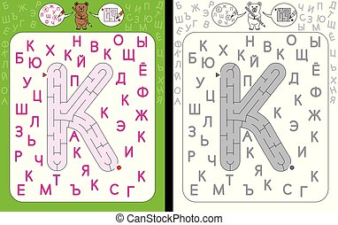 Maze letter Cyrillic K - Worksheet for learning cyrillic...