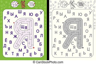 Maze letter Cyrillic - Worksheet for learning cyrillic...