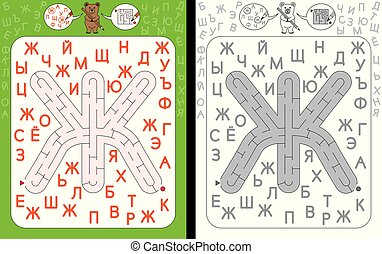 Maze letter Cyrillic - Worksheet for learning cyrillic ...