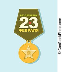 Medal on 23 February. Order of star. Military award for defenders of fatherland day in Russia. Patriotic celebration of armed forces. Phrase in Russian: congratulations. 23 February.