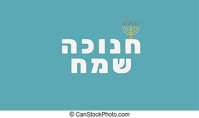 menorah, hanukkah, texto, saludo, hebreo, feriado, icono