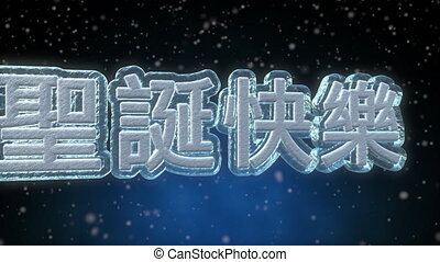 Merry Christmas 3D Text Looping Animation in Chinese Language