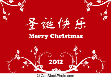 Merry Christmas - Beautiful greeting card of merry christmas...