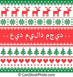 Merry Christmas in Arabic pattern with reindeer and snowflakes