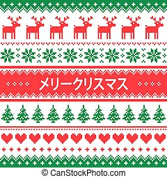 Merry Christmas in Japanese card