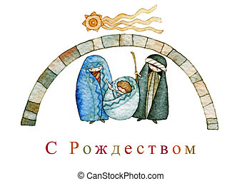 Merry Christmas in Russian - illustration for Christmas whit...