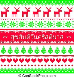 Merry Christmas in Thai - seamless pattern