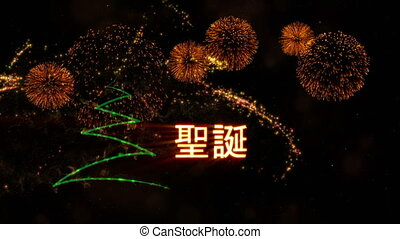 Merry Christmas' text in Chinese animation with pine tree and fireworks