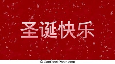 Merry Christmas text in Chinese turns to dust from bottom on red animated background