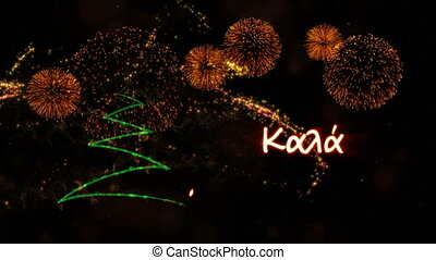 Merry Christmas' text in Greek animation with pine tree and fireworks