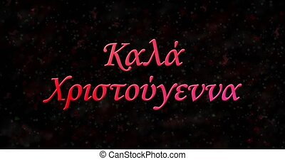 Merry Christmas text in Greek turns to dust from bottom on black animated background