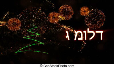 Merry Christmas' text in Hebrew animation with pine tree and fireworks