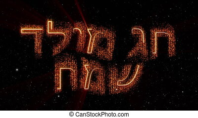 """""""Merry Christmas"""" text in Hebrew loop animation over dark animated background"""