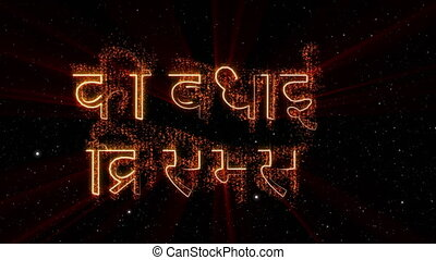 """""""Merry Christmas"""" text in Hindi loop animation over dark animated background"""