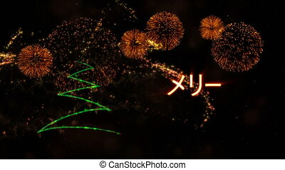Merry Christmas' text in Japanese animation with pine tree and fireworks
