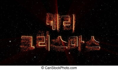 """""""Merry Christmas"""" text in Korean loop animation over dark animated background"""