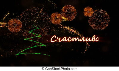 Merry Christmas' text in Russian animation with pine tree and fireworks