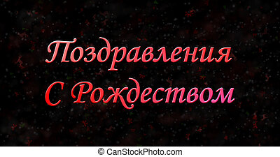 Merry Christmas text in Russian on black background